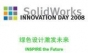 Chine : SolidWorks Innovation Day